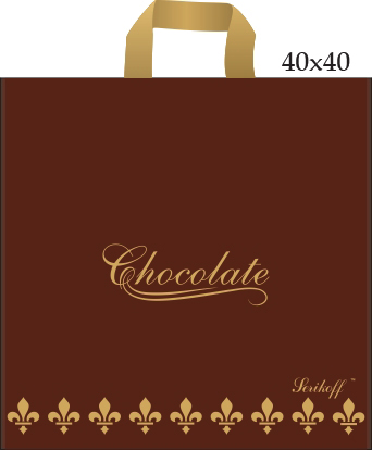Пакет с петлевой ручкой «Шоколад» 40*40см 25/400
