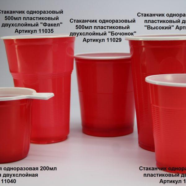Стакан одноразовый 500мл пластиковый Высокий красно-белый Экстра 50/16/800